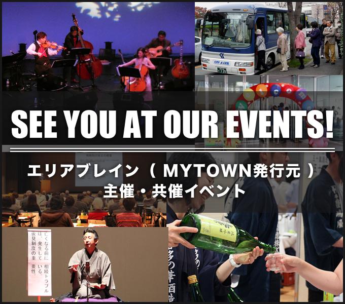 エリアブレイン(MYTOWN発行元)主催・共催イベント