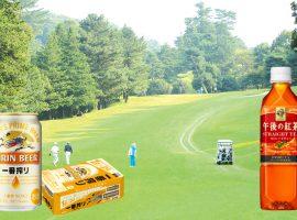 マイタウンゴルフ大会「KIRIN サマーロングランコンペ」結果発表