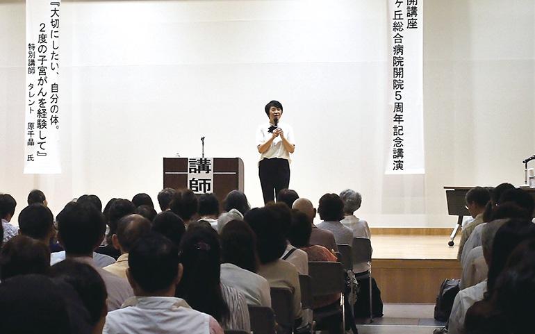 新百合ヶ丘総合病院 5周年記念講演