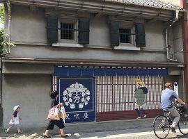 風のタイムトリップ《第75回》大山道・矢倉沢往還を歩く(2)蔵造の商家がいにしえの佇まいを残す旧街道