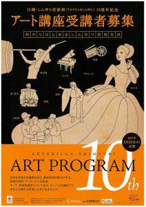 川崎・しんゆり芸術祭(アルテリッカ)10周年記念「アート講座」チラシ