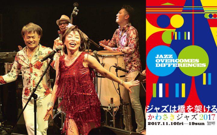 世代やジャンルを超え、地域に橋を架ける都市型音楽フェス「かわさきジャズ2017」11/10(金)より川崎市内各所で開催