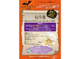 2017/10/28(土) しんゆりマルシェ2017関連イベント「しんゆりハロウィンの謎を解け!」