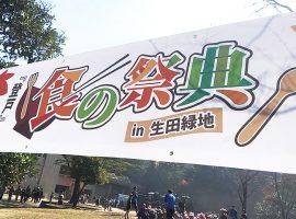 2017/10/15(日) 第2回「多摩区」食の祭典 in 生田緑地