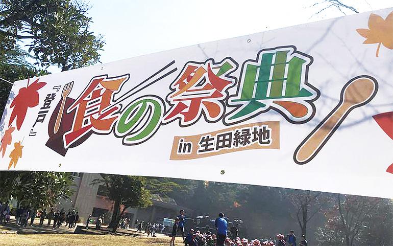 第2回「多摩区」食の祭典in生田緑地