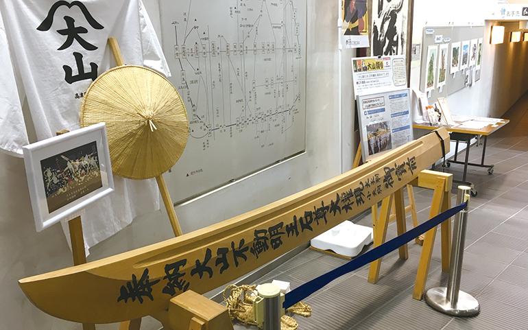 大山参り関係史料