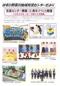はるひ野黒川地域交流センター 開館10周年記念イベントパンフレット