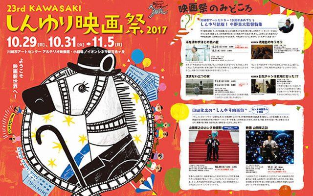2017/10/29(日)・31(火)〜11/5(日) 第23回KAWASAKIしんゆり映画祭