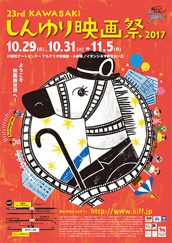 第23回KAWASAKIしんゆり映画祭 パンフレット