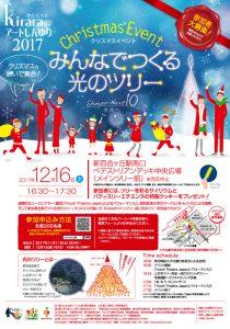 kirara@アートしんゆり2017 クリスマスイベント チラシ