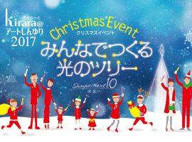2017/12/16(土)kirara@アートしんゆり2017 クリスマスイベント