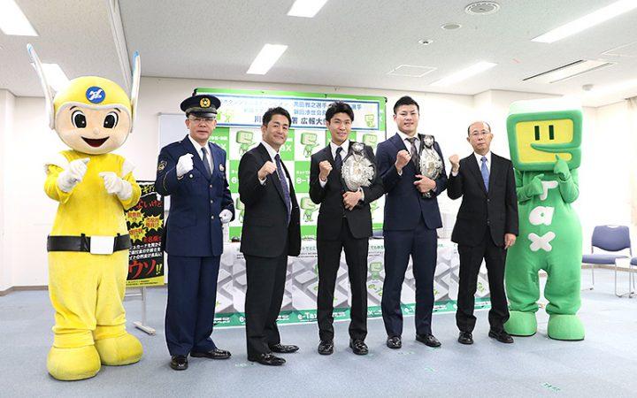 ボクシング日本チャンピオン川崎西税務署広報大使に就任
