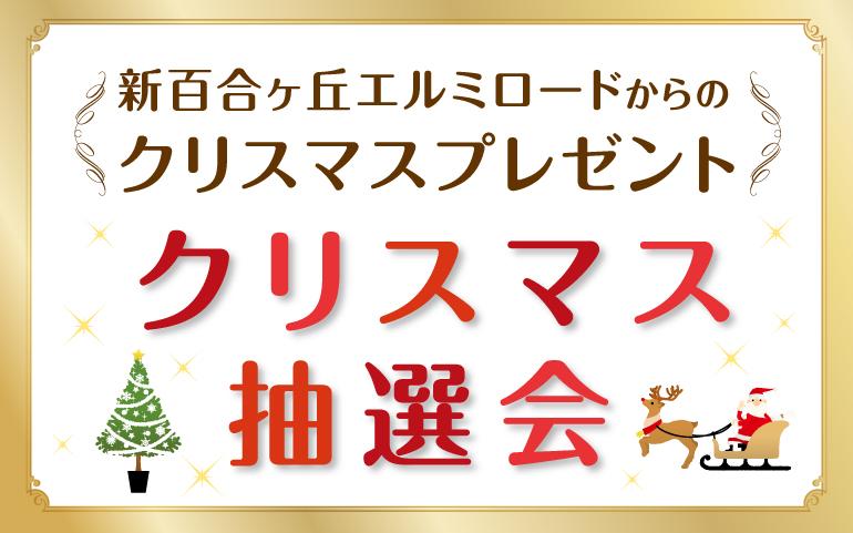 クリスマス抽選会バナー
