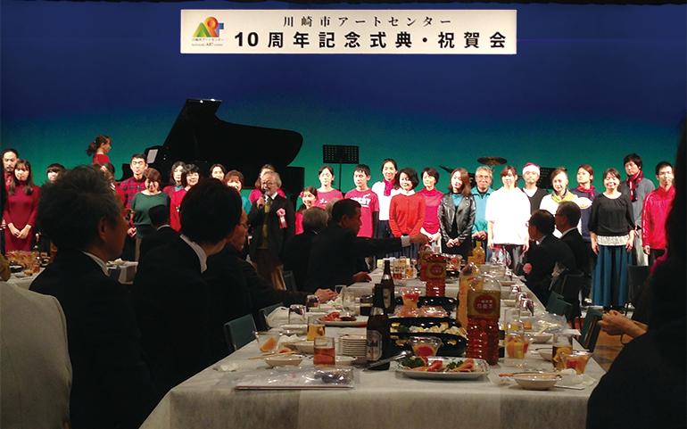 川崎市アートセンター10周年記念式典・祝賀会