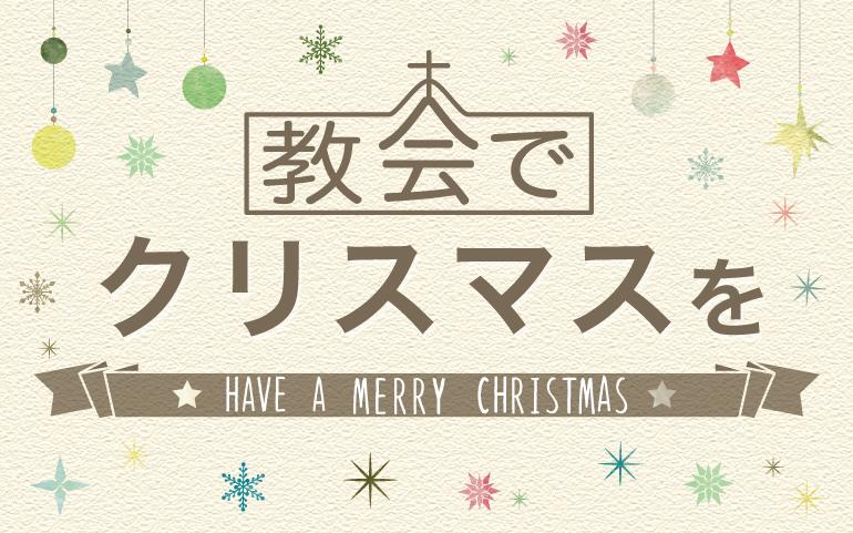 教会でクリスマスをバナー