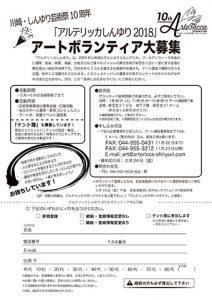 アルテリッカしんゆり2018 アートボランティア募集チラシ