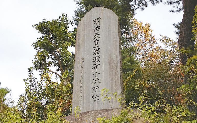 小休所址の碑