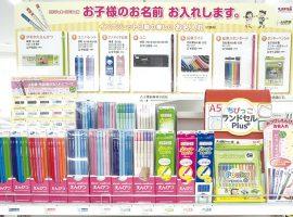 ダース鉛筆・色鉛筆 無料名入れキャンペーン実施中「コーチャンフォー若葉台店」