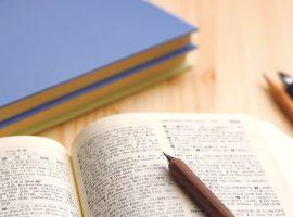 1対1で受験指導・資格試験対策関口英語教室