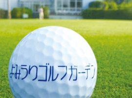 「よみうりゴルフガーデン」 スクール無料体験キャンペーン実施!
