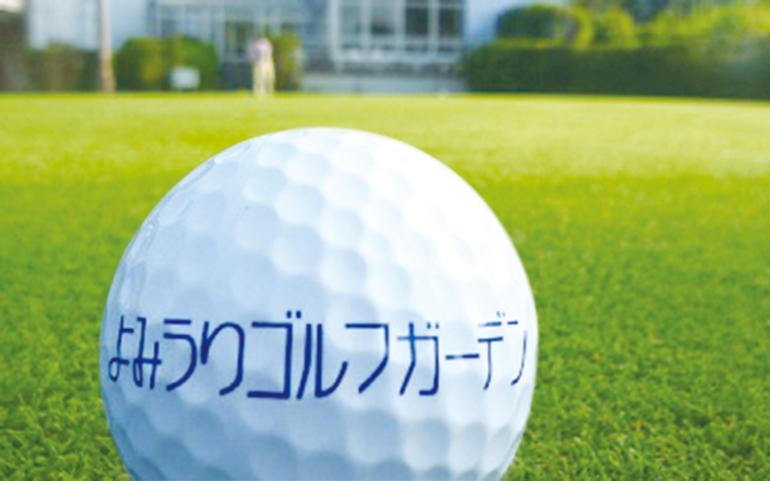 よみうりゴルフガーデンイメージ
