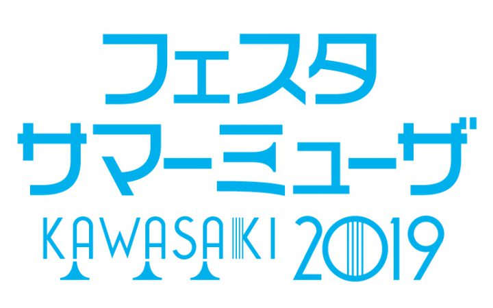2019/8/3(土)・8/10(土)出張サマーミューザ@しんゆり!