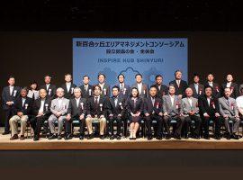 設立披露の会には会員の他、多田貴栄麻生区長をはじめとする多くの来賓が出席しました (写真は幹事・特別会員、友好団体、来賓の記念撮影)