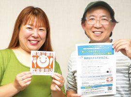 「まごころキッチン」プロジェクト事務局の小野さん(左)と河原さん(右)