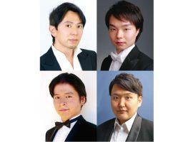 上段左より/笹岡慎一郎(テノール)、黄木透(テノール)  下段左より/和下田大典(バリトン)、大塚雄太(バリトン)