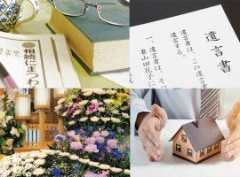 2018/9/29(土)「資産運用&エンディング」セミナー