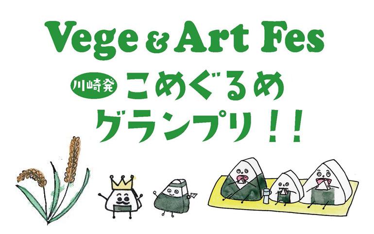 Vege & Art Fes Vol.9「こめぐるめグランプリ」結果発表