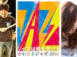 2018/11/8(木)・9(金)かわさきJazz2018「Jazz Bar@しんゆり」