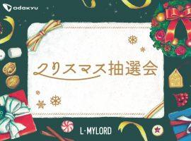 特賞は10万円分の国内旅行券新百合ヶ丘エルミロード「クリスマス抽選会」