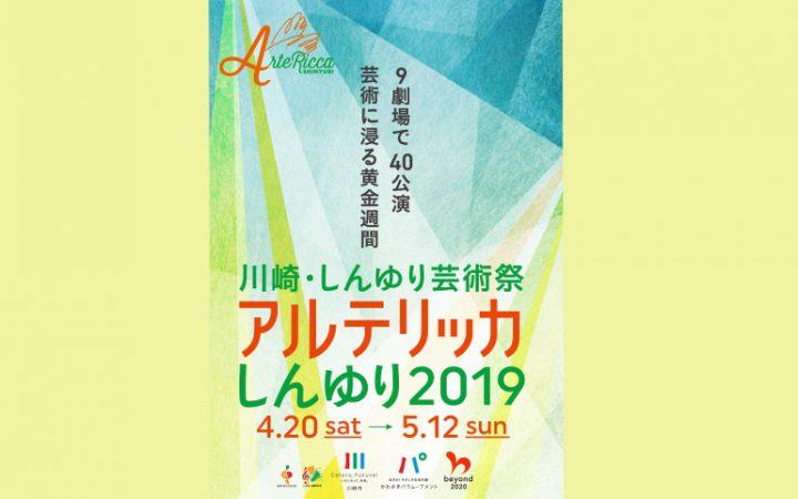 2019/4/20(土)〜5/12(日)川崎・しんゆり芸術祭「アルテリッカしんゆり2019」