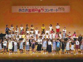 「あさお芸術のまち少年少女合唱団2019」参加者募集