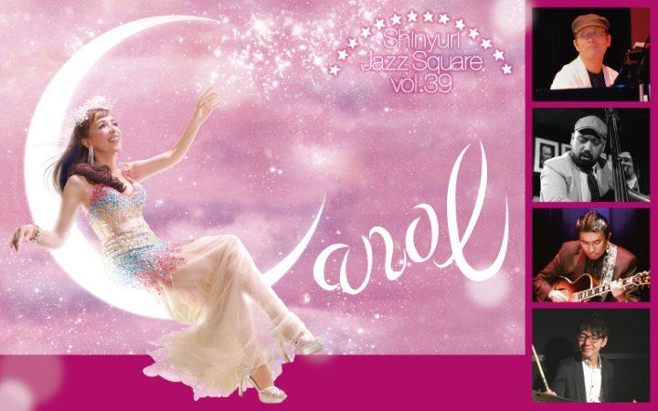 2019/6/21(金) しんゆりジャズスクエアvol.39 「キャロル山崎カムバック!」最新アルバム『CAROL』から名曲の数々を唄う