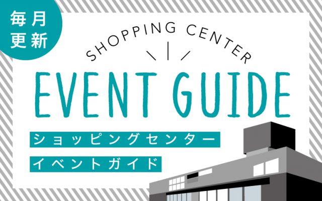 ショッピングセンター イベントガイド