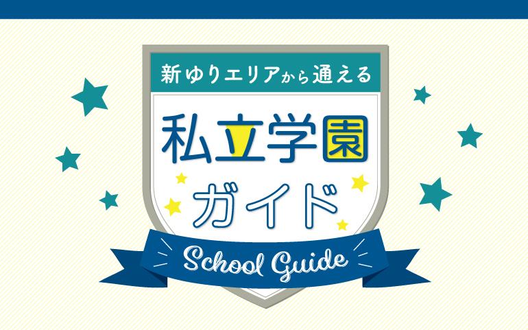 私立学園ガイド