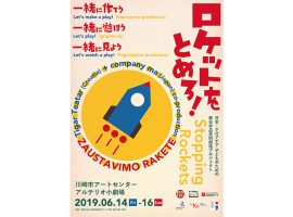 2019/6/14(金)〜16(日)日本・クロアチア 子どものための舞台作品共同創造プロジェクト 「Stopping Rockets ロケットをとめろ!」
