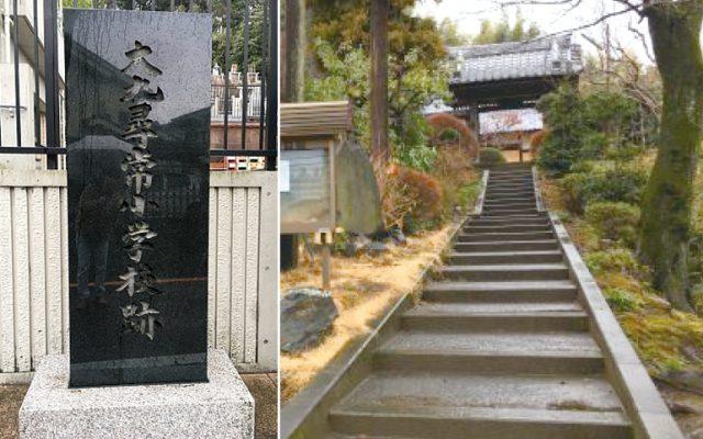 左/大丸自治会館前に立つ、大丸尋常小学校跡の碑、右/かつて大丸尋常小学校があった円照寺の山門前