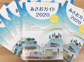 麻生区の便利帳「あさおガイド 2020」区内各所にて無料配布開始