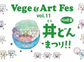 Vege & Art Fes Vol.11 「丼どんまつり」結果発表