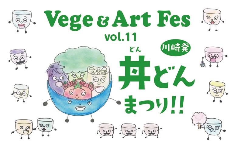 Vege&Art Fes vol.11 丼どんまつり