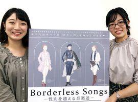 企画を運営する昭和音楽大学の学生たち