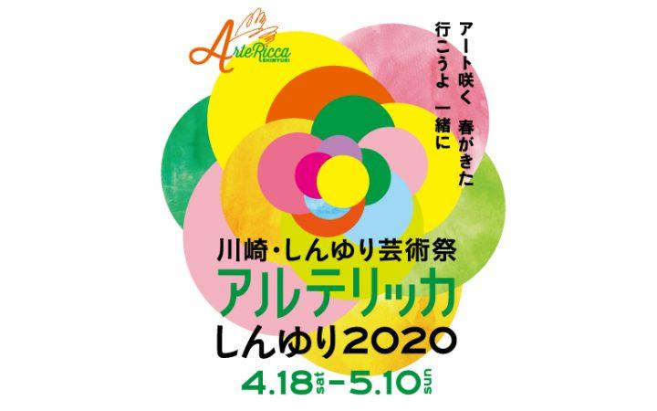 2020/4/18(土)〜5/10(日)川崎しんゆり・芸術祭「アルテリッカ しんゆり2020」