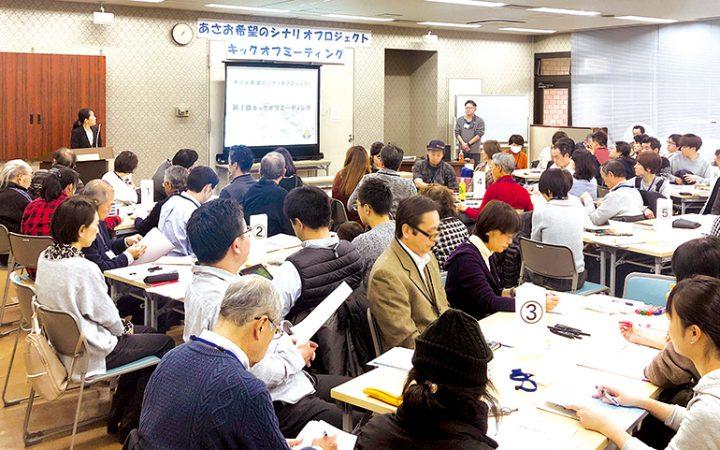 1月26日に行われた「あさお希望のシナリオプロジェクト」のキックオフミーティングにて。地元で何かしたいと考えている区民が大勢集まった。