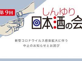 2020/5/23(土)「第9回しんゆり日本酒の会」新型コロナウイルス感染拡大に伴う中止のお知らせとお詫び
