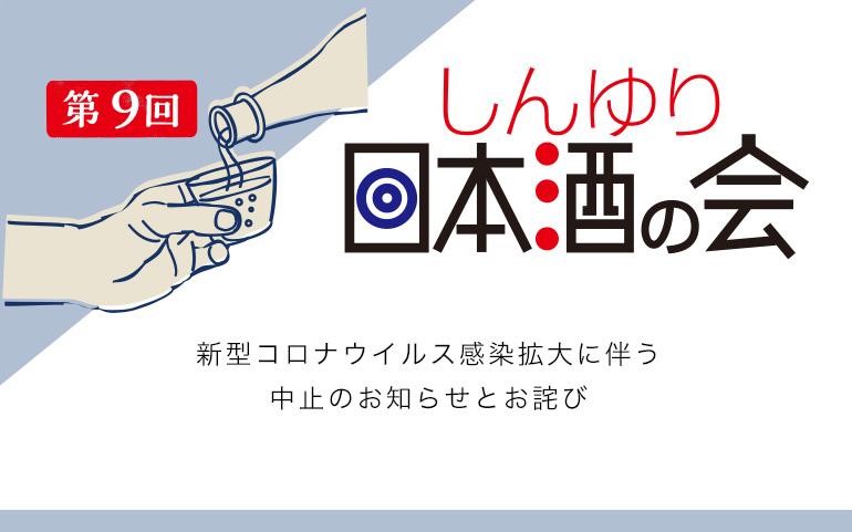 第9回しんゆり日本酒の会 新型コロナウイルス感染拡大に伴う中止のお知らせとお詫び