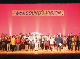 2020/3/7(土)あさお SOUND & VISION 2020