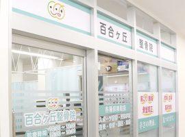スーパー三和B館の2階にあり、買い物ついでに立ち寄れる